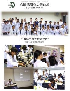 ひらめき2017循研HP#1