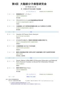 大動脈研究会2017プログラム